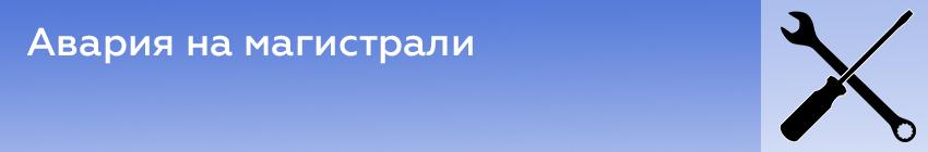 4-Авария_на_магистрали